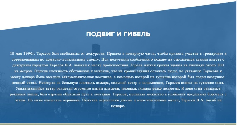 Имена погибших в Бурятии пожарных внесены в Книгу Памяти МЧС России