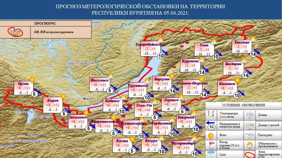 Прогноз возможных ЧС на 05.04.2021 - Оперативная информация - Главное управление МЧС России по Республике Бурятия