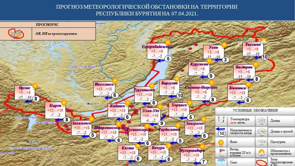 Прогноз возможных ЧС на 07.04.2021 - Оперативная информация - Главное управление МЧС России по Республике Бурятия