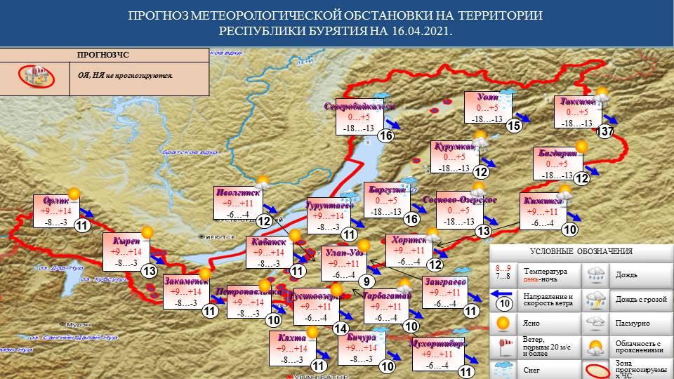 Прогноз возможных ЧС на 16.04.2021 - Оперативная информация - Главное управление МЧС России по Республике Бурятия