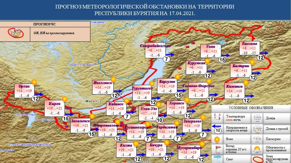Прогноз возможных ЧС на 17.04.2021 - Оперативная информация - Главное управление МЧС России по Республике Бурятия