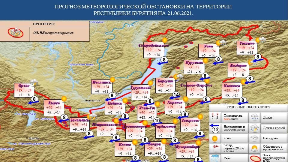 Прогноз возможных ЧС на 21.07.2020 - Оперативная информация - Главное управление МЧС России по Республике Бурятия