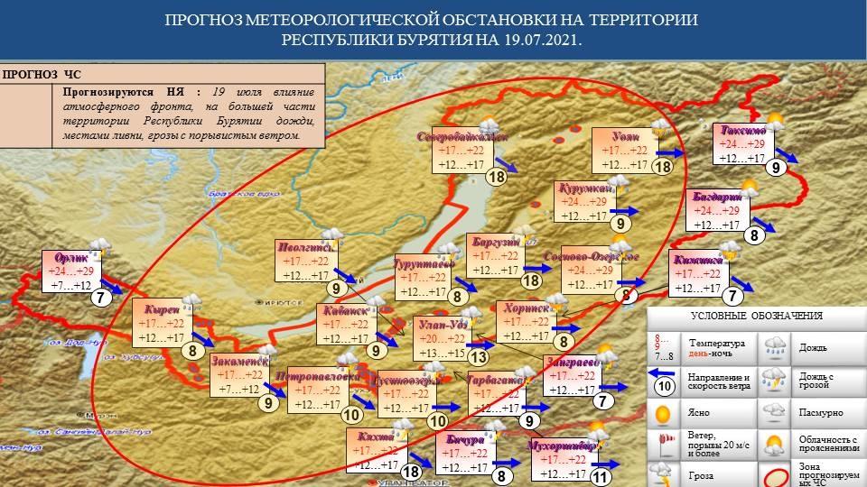 Прогноз возможных ЧС на 19.07.2021 - Оперативная информация - Главное управление МЧС России по Республике Бурятия