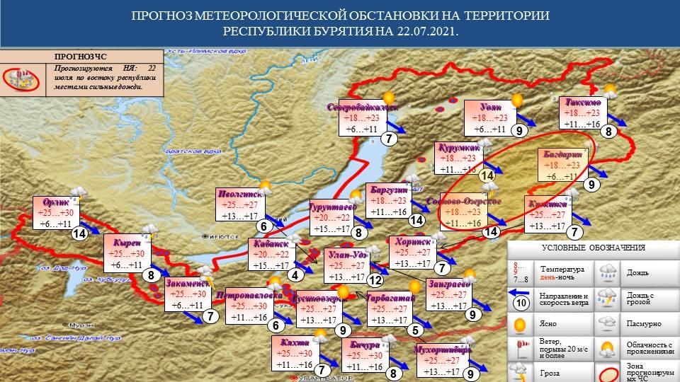 Прогноз возможных ЧС на 22.07.2021 - Оперативная информация - Главное управление МЧС России по Республике Бурятия