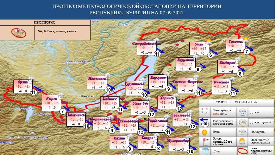 Прогноз возможных ЧС на 07.09.2021 - Оперативная информация - Главное управление МЧС России по Республике Бурятия