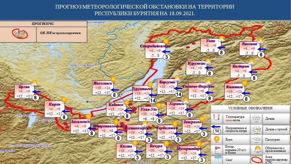 Прогноз возможных ЧС на 18.09.2021 - Оперативная информация - Главное управление МЧС России по Республике Бурятия