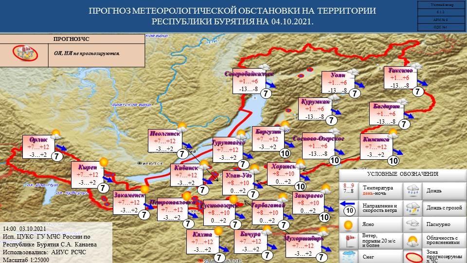 Прогноз возможных ЧС на 04.10.2021 - Оперативная информация - Главное управление МЧС России по Республике Бурятия
